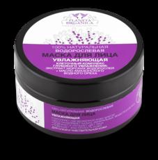 Маска для лица увлажняющая водорослевая для сухой и чувствительной кожи «Planeta organica»