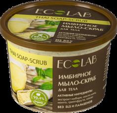 Мыло-скраб для тела «Имбирное» ECOLAB