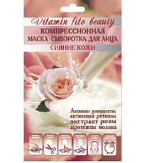 """Компрессионная маска-сыворотка для лица """"СИЯНИЕ КОЖИ"""" с активным ретинолом, протеинами молока и органическим экстрактом розы"""