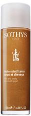 Мерцающее масло для тела и волос Hair and body shimmering oil SOTHYS