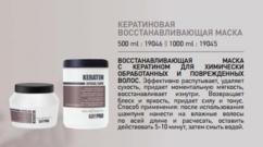 Реструктурирующая маска с кератином для химически поврежденных волос KERATIN KAYPRO SPECIAL CARE
